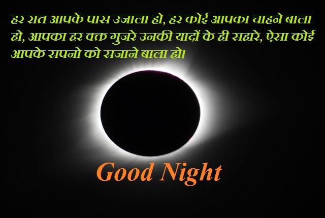 Good Night Shyari In Hindi