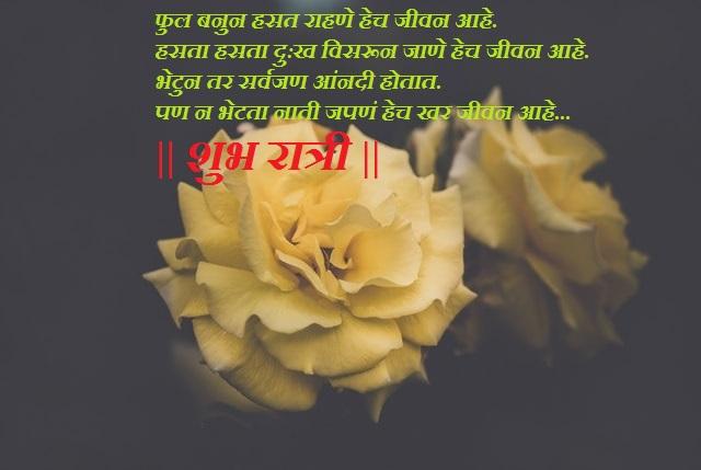 Good Night Marathi Images
