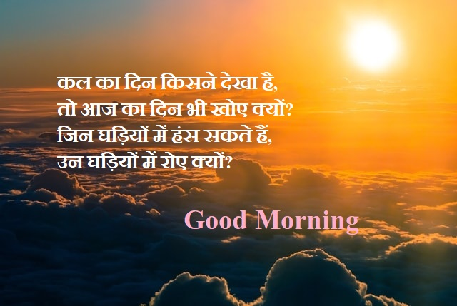 This image has an empty alt attribute; its file name is Good-Morning-Shayari-12-2.jpg