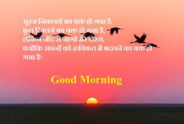 Good Morning Shayari Images Photo Pic
