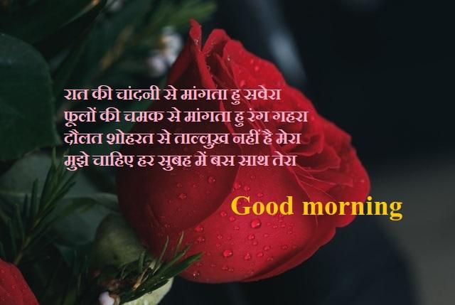 Good Morning Shayari