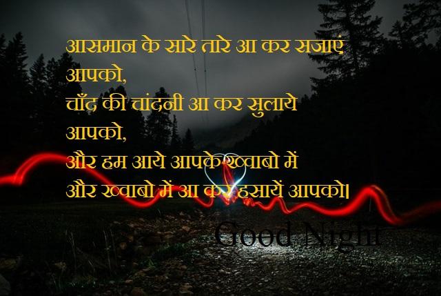 Good Night Hd Shayari Image photos