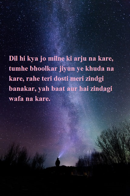 Yaari Shayari