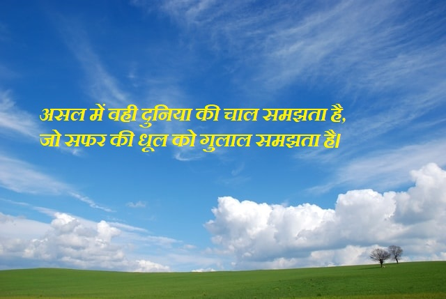 This image has an empty alt attribute; its file name is Attitude-Status-In-Hindi-15.jpg