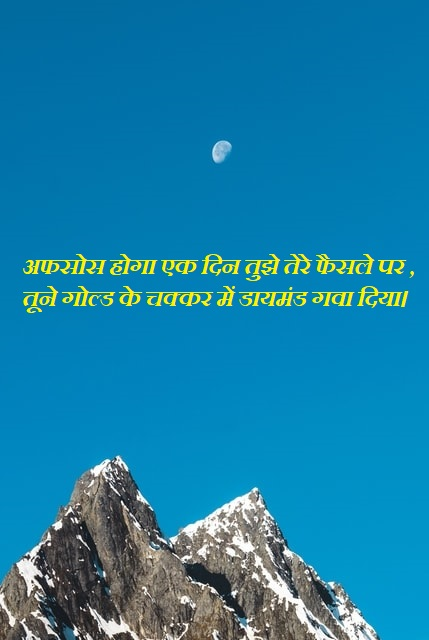 This image has an empty alt attribute; its file name is Attitude-Status-In-Hindi-17.jpg