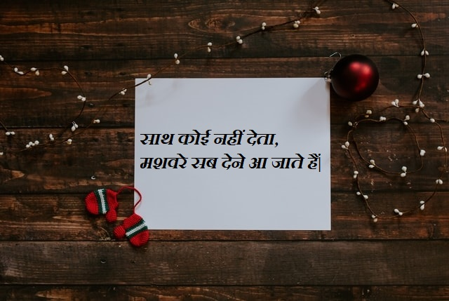 This image has an empty alt attribute; its file name is Attitude-Status-In-Hindi-25.jpg