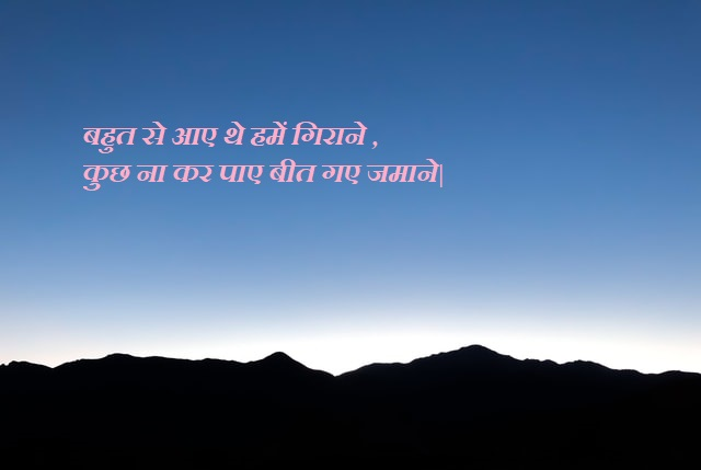 This image has an empty alt attribute; its file name is Attitude-Status-In-Hindi-36.jpg