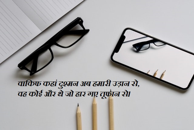 This image has an empty alt attribute; its file name is Attitude-Status-In-Hindi-44-1.jpg