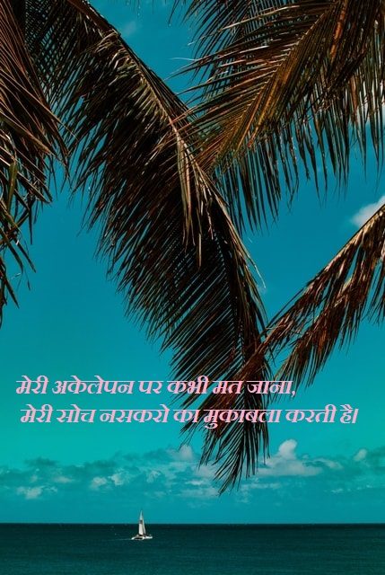 This image has an empty alt attribute; its file name is Attitude-Status-In-Hindi-48-1.jpg