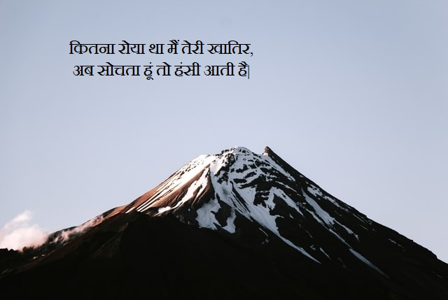 This image has an empty alt attribute; its file name is Attitude-Status-In-Hindi-53-1.jpg
