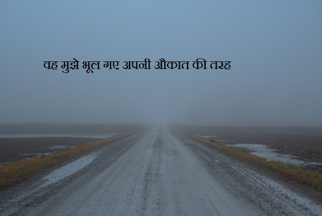 This image has an empty alt attribute; its file name is Attitude-Status-In-Hindi-56-1.jpg